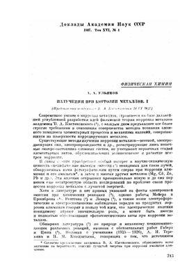 Ульянов А.А. Излучение при коррозии металлов. I
