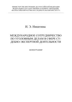 Никитина И.Э. Международное сотрудничество по уголовным делам в сфере судебно-экспертной деятельности