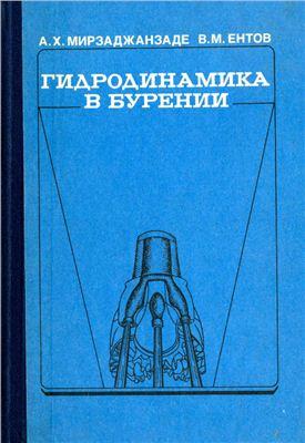 Мирзаджанзаде А.Х., Ентов В.М. Гидродинамика в бурении