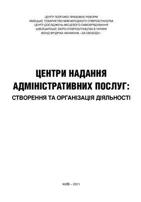 Бригілевич І.І. та ін. Центри надання адміністративних послуг: створення та організація діяльності
