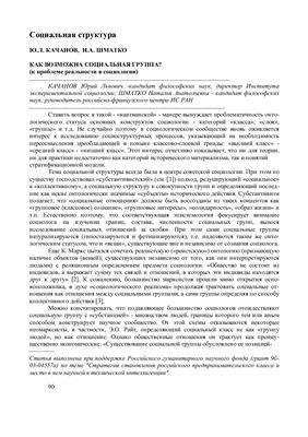 Качанов Ю.Л., Шматко Н.А. Как возможна социальная группа? (к проблеме реальности в социологии)