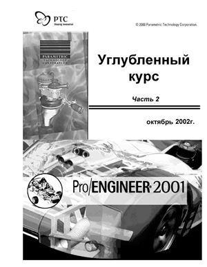 Алексеев К. Pro ingineer 2001 Углубленный курс том 2