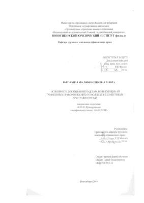 Особенности доказывания по делам, возникающим из таможенных правоотношений, относящимся к компетенции арбитражного суда
