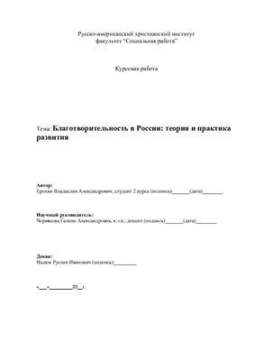 Благотворительность в России: теория и практика развития