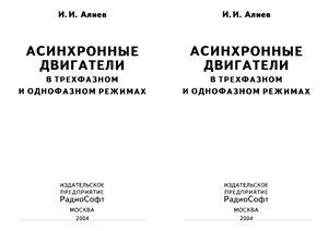 Алиев И.И. Асинхронные двигатели в трехфазном и однофазном режимах