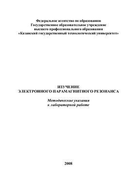 Холин К.В. и др. (сост.) Изучение электронного парамагнитного резонанса