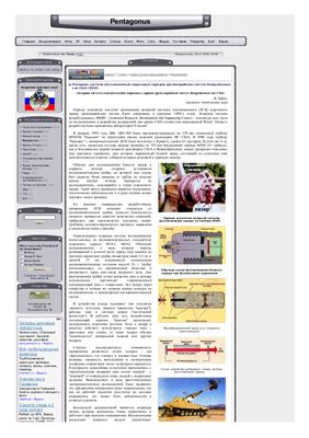 Зубов В. Совершенствование процесса воспламенения и технологии модульных пороховых зарядов