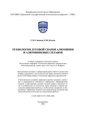 Сюкасев Г.М., Катаев Р.Ф. Технология дуговой сварки алюминия и алюминиевых сплавов