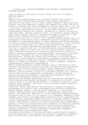 Гоманьков В.И. Научные и библейские представления о возникновении и эволюции Вселенной
