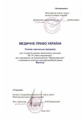 Бронова В.М., Сенюта І.Я. Медичне право України