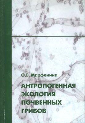 Марфенина О.Е. Антропогенная экология почвенных грибов