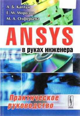 Каплун А.Б., Морозов Е.М., Олферьева М.А. ANSYS в руках инженера. Практическое руководство