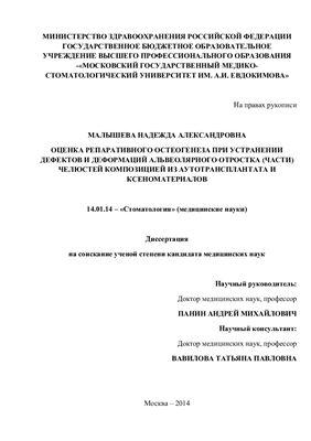 Малышева Н.А. Оценка репаративного остеогенеза при устранении дефектов и деформаций альвеолярного отростка (части) челюстей композицией из аутотрансплантата и ксеноматериалов