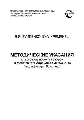 Буйленко В.Я., Кременец Ю.А. Методические указания к курсовому проекту по курсу Организация дорожного движения (квалификация бакалавр)
