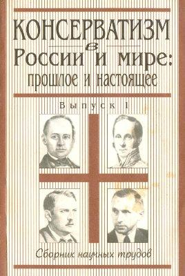 Минаков А.Ю. (отв. ред.) Консерватизм в России и мире: прошлое и настоящее. Вып. 1