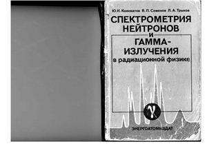 Колеватов Ю.И., Семенов В.П., Трыков Л.А. Спектрометрия нейтронов и гамма-излучения в радиационной физике