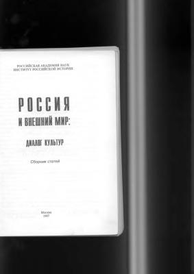 Борисов Ю.С. (отв. ред.) Россия и внешний мир: Диалог культур