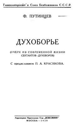 Путинцев Ф.М. Духоборье (очерк из современной жизни сектантов-духоборов)