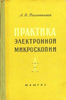 Пилянкевич А.Н. Практика электронной микроскопии