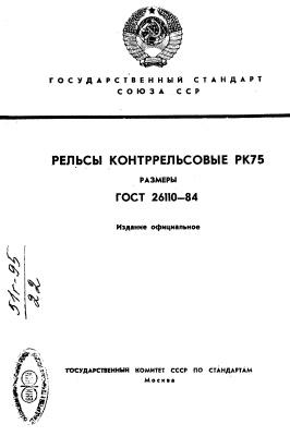 ГОСТ 26110-84 Рельсы контррельсовые РК75. Размеры