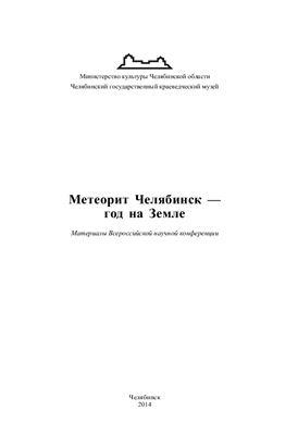 Антипин Н.А. (сост.) Метеорит Челябинск - год на Земле