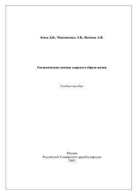 Кича Д.И., Максименко Л.В., Фомина А.В. Гигиенические основы здорового образа жизни