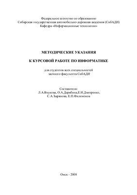 Внукова Л.А. и др. Методические указания к курсовой работе по информатике