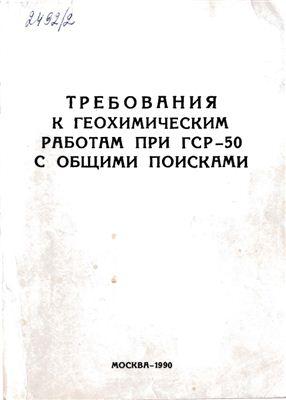 Головин А.А., Ланда Э.А. (сост.) Требования к геохимическим работам при ГСР-50 с общими поисками