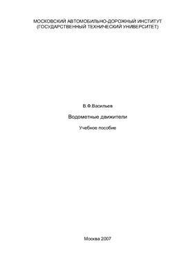 Васильев В.Ф. Водометные движители: Учебное пособие