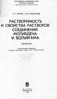 Каров З.Г., Мохосоев М.В. Растворимость и свойства растворов соединений молибдена и вольфрама. Справочник