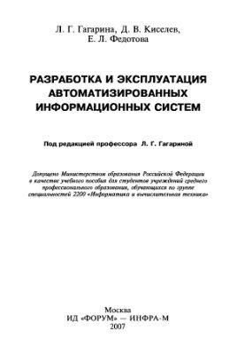 Гагарина Л.Г., Киселев Д.В., Федотова Е.Л. Разработка и эксплуатация автоматизированных информационных систем