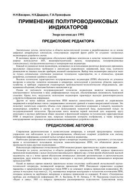 Васерин, Н.Н., Дадерко, Н.К., Прокофьев Г.А. Применение полупроводниковых индикаторов
