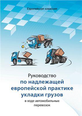 Европейская комиссия. Руководство по надлежащей европейской практике укладки грузов в ходе автомобильных перевозок