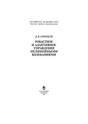 Ефимов Д.В. Робастное и адаптивное управление нелинейными колебаниями