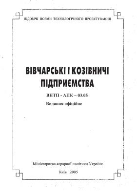 ВНТП-АПК-03.05. Овцеводческие и козеводческие предприятия