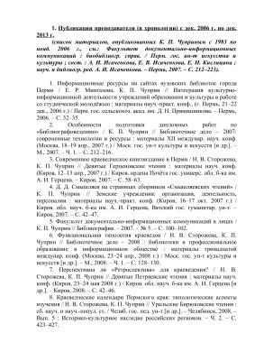 Публикации К.П. Чуприна (в хронологии) с декабря 2006 г. по декабрь 2013 г. ПГАИК