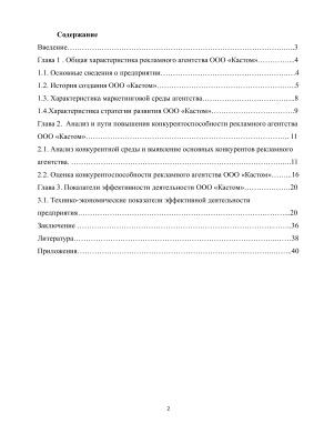 Отчет по практике в рекламном агентстве