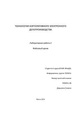Написание сложного программного продукта - планирование в MS Project 2010