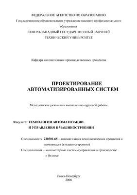 Абакулина Л.И., Рахманова И.О. Проектирование автоматизированных систем