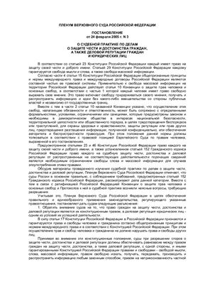 Постановление Пленума Верховного Суда РФ от 24.02.2005г. о судебной практике по делам о защите чести, достоинства и деловой репутации