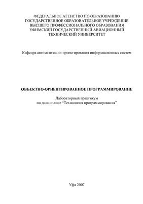 Мукасеева В.Н., Стоянов В.В. Методичка по лабораторным работам