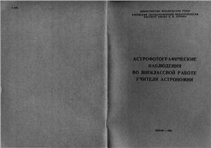 Ковязин Е.И. Астрофотографические наблюдения во внеклассной работе учителя астрономии