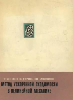 Боголюбов Н.Н., Митропольский Ю.А. Метод ускоренной сходимости в нелинейной механике