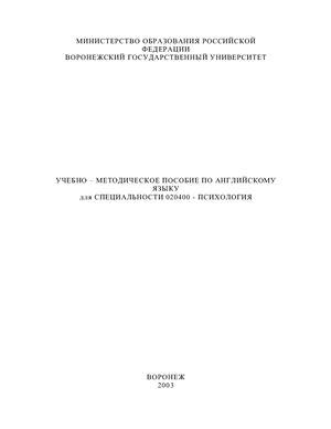 Горчакова Е.П., Спиридонова Н.Б. Английский язык для специальности Психология