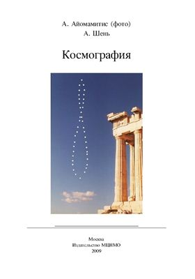 Шень А. Космография