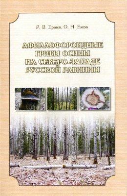 Ершов Р.В. Афиллофороидные грибы осины на северо-западе Русской равнины