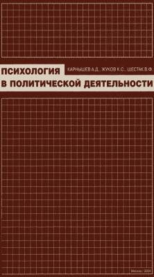 Карнышев А.Д., Жуков К.С., Шестак В.Ф. Психология в политической деятельности