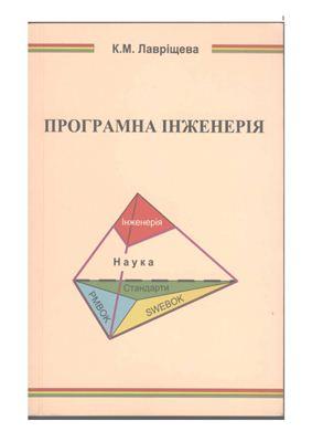 Лавріщева К.М. Програмна інженерія
