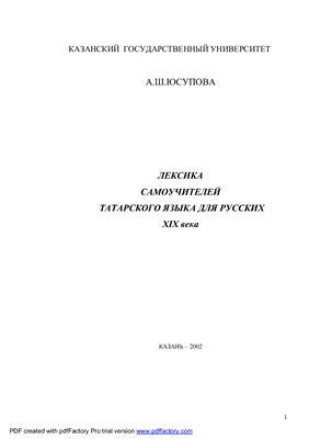Юсупова А.Ш. Лексика самоучителей татарского языка для русских 19-го века