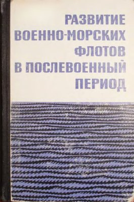 Потапов И.Н. Развитие военно-морских флотов в послевоенный период